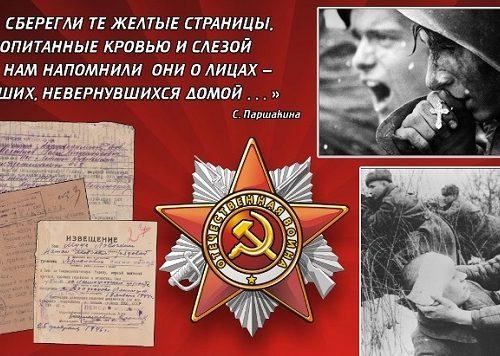 В ЕАО продолжаются поиски родственников погибшего бойца Красной армии