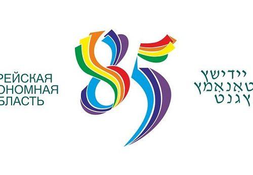Определен победитель конкурса на лучший логотип к юбилею ЕАО