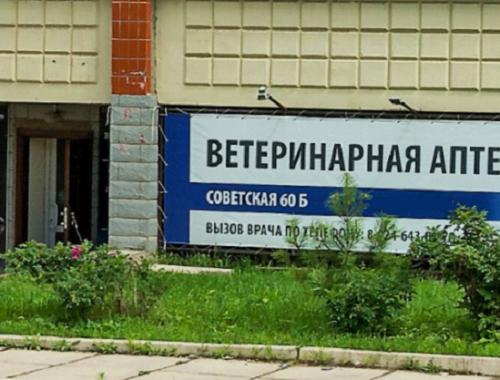 Ветеринарная аптека вспыхнула в Биробиджане