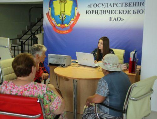 Около двух тысяч жителей ЕАО получили бесплатную юридическую помощь