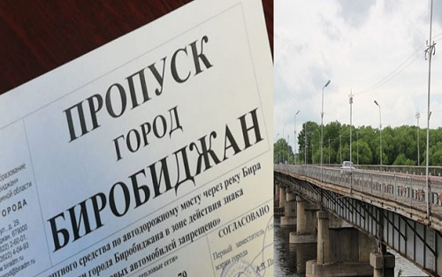 Мэрия учудила: в Биробиджане большегрузам незаконно разрешали ездить по старому мосту