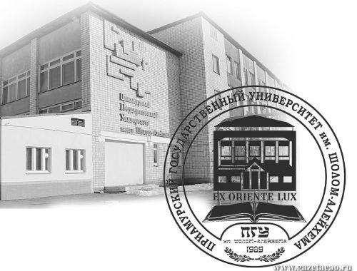 Впервые студенты ПГУ не получили «новогоднюю стипендию»