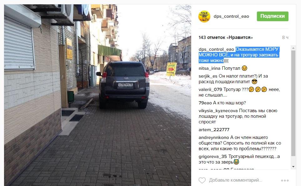 МЭРУ МОЖНО ВСЁ: Парковка автомобиля биробиджанского градоначальника взбудоражила местных пользователей соцсетей