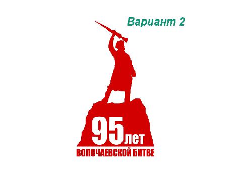 Красный народоармеец с винтовкой станет официальным символом 95-й годовщины Волочаевской битвы