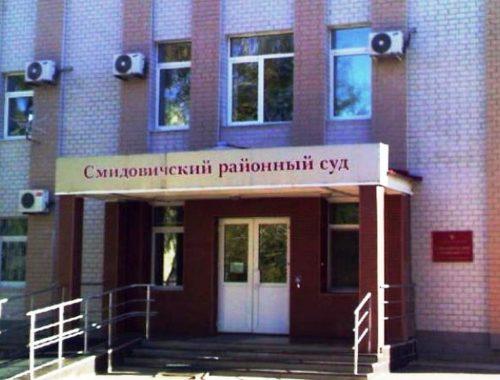 Бизнесмен из Смидовического района признан виновным в незаконной предпринимательской деятельности