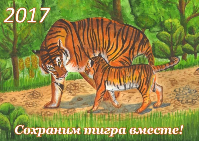 Рисунок юной биробиджанки попал в календарь о редких кошках