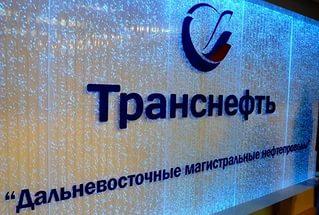 Компания «Транснефть – Дальний Восток» обустраивает дополнительный водопропуск в Смидовичском районе ЕАО