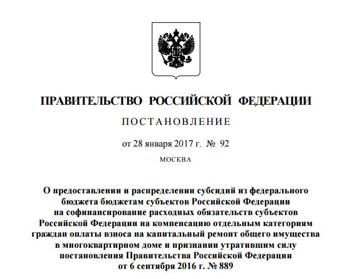 Постановление о списании пеней 2019од по государственному контракту