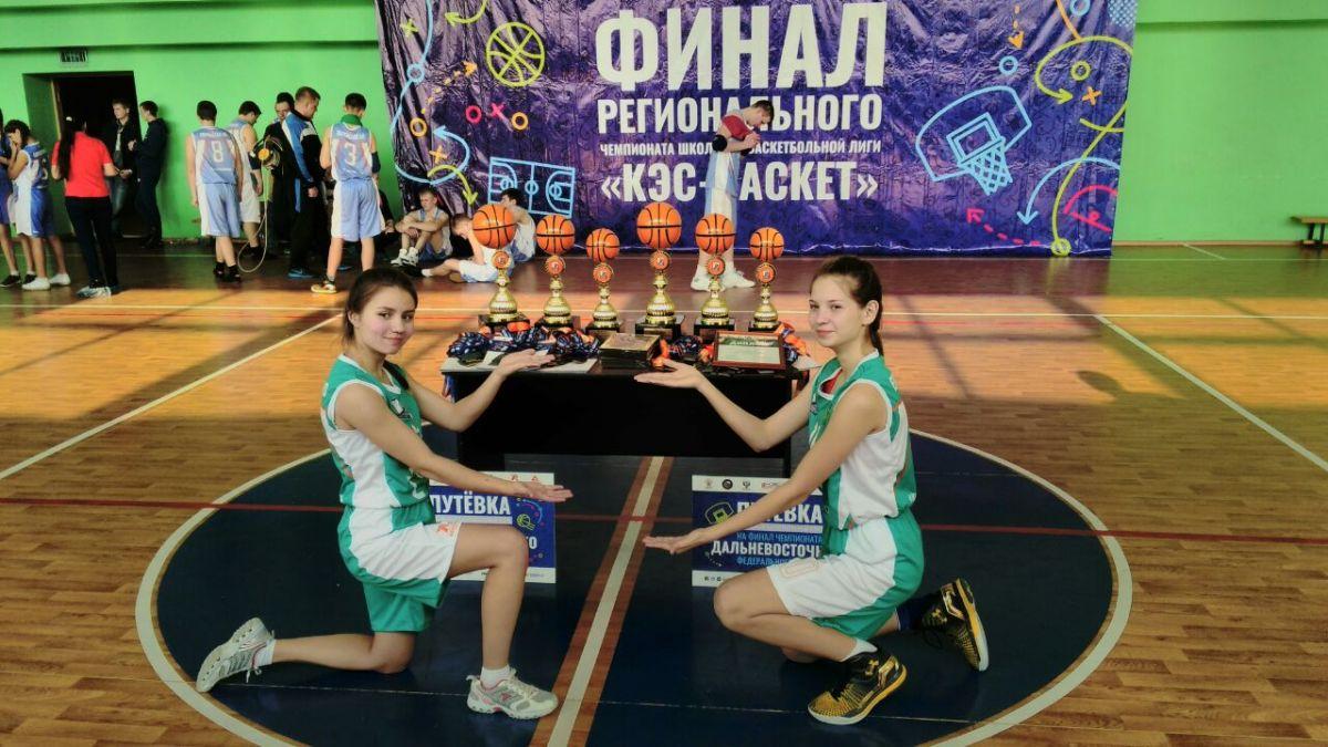 Биробиджанские гимназистки завоевали кубок баскетбольной лиги «КЭС-Баскет»