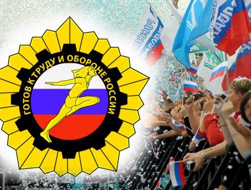 ЕАО попала в середину рейтинга  сдачи ГТО в регионах России