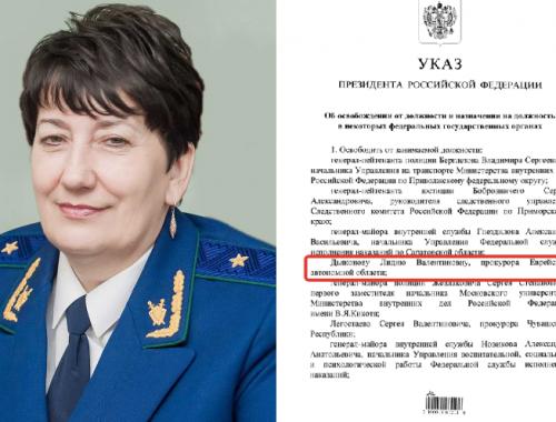 Президент России отправил на пенсию прокурора ЕАО Лидию Дьяконову