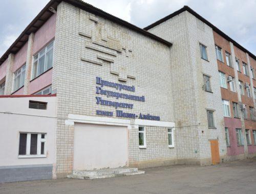 Прокуратура: В ПГУ необоснованно раздавали материальную помощь студентам