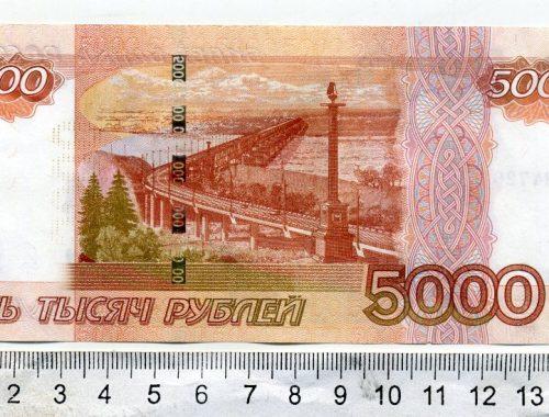 Фальшивая 5-тысячная купюра обнаружена в Биробиджане