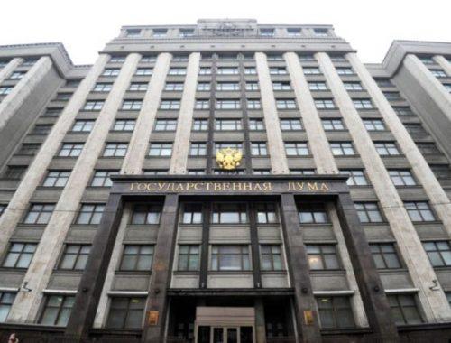 Здание Госдумы РФ могут признать аварийным