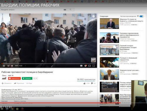 Известный блогер проанализировал события, произошедшие 21 апреля в Биробиджане