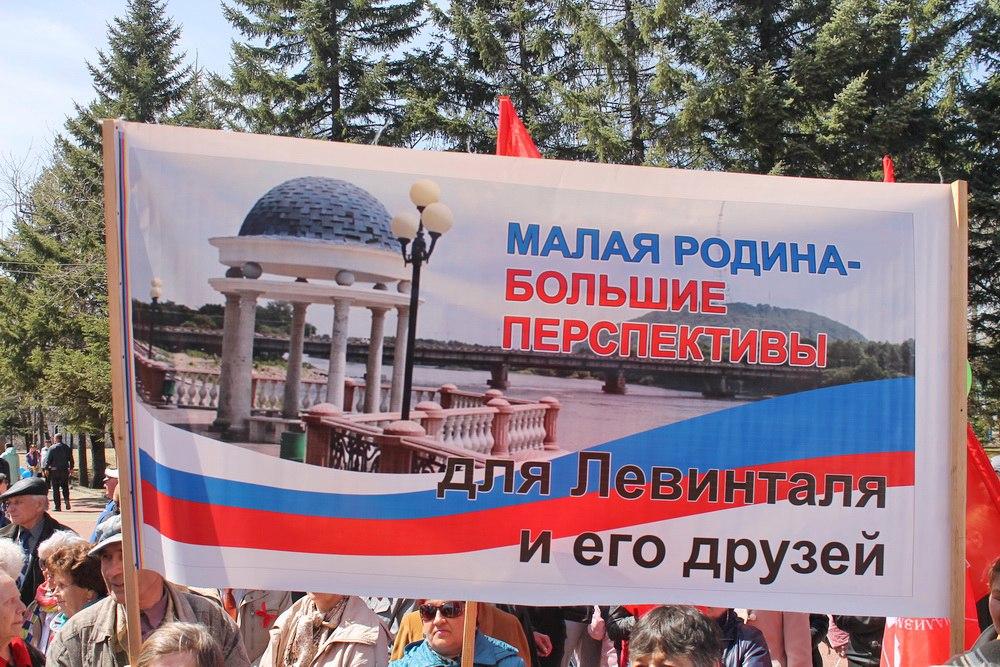 Отставки губернатора Левинталя и мэра Коростелёва потребовали участники оппозиционных первомайских митингов в Биробиджане