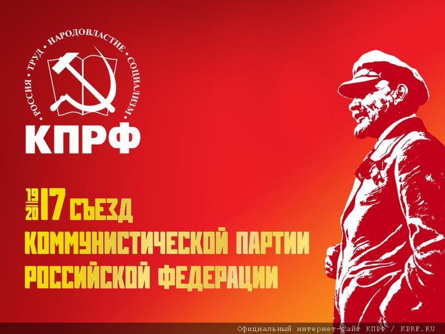 Владимир Фишман и Сергей Тонких представили коммунистов ЕАО на XVII съезде КПРФ