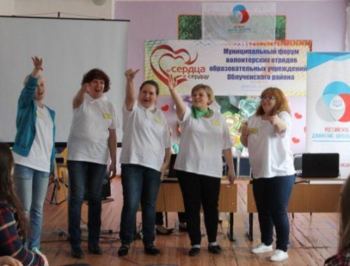 В Облучье прошел первый форум волонтерских отрядов