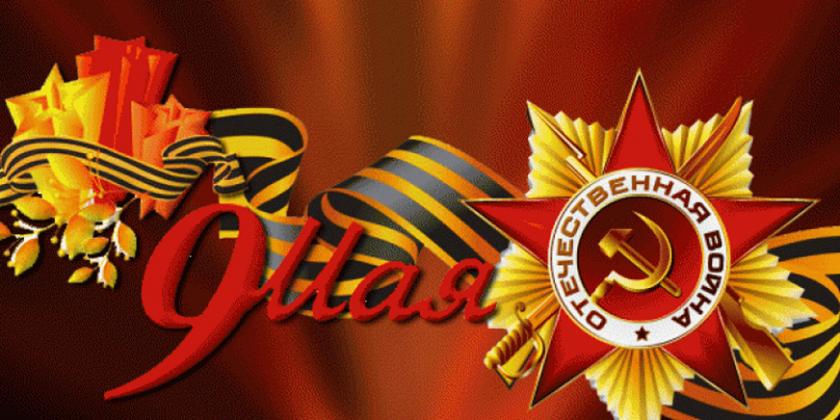План праздничных мероприятий ко Дню Победы в Биробиджане