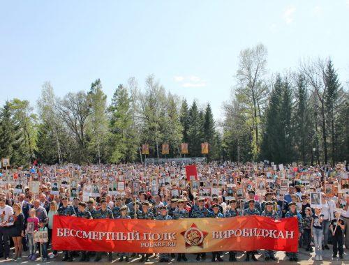 Почти 10 тысяч человек прошли в колоннах «Бессмертного полка» в ЕАО