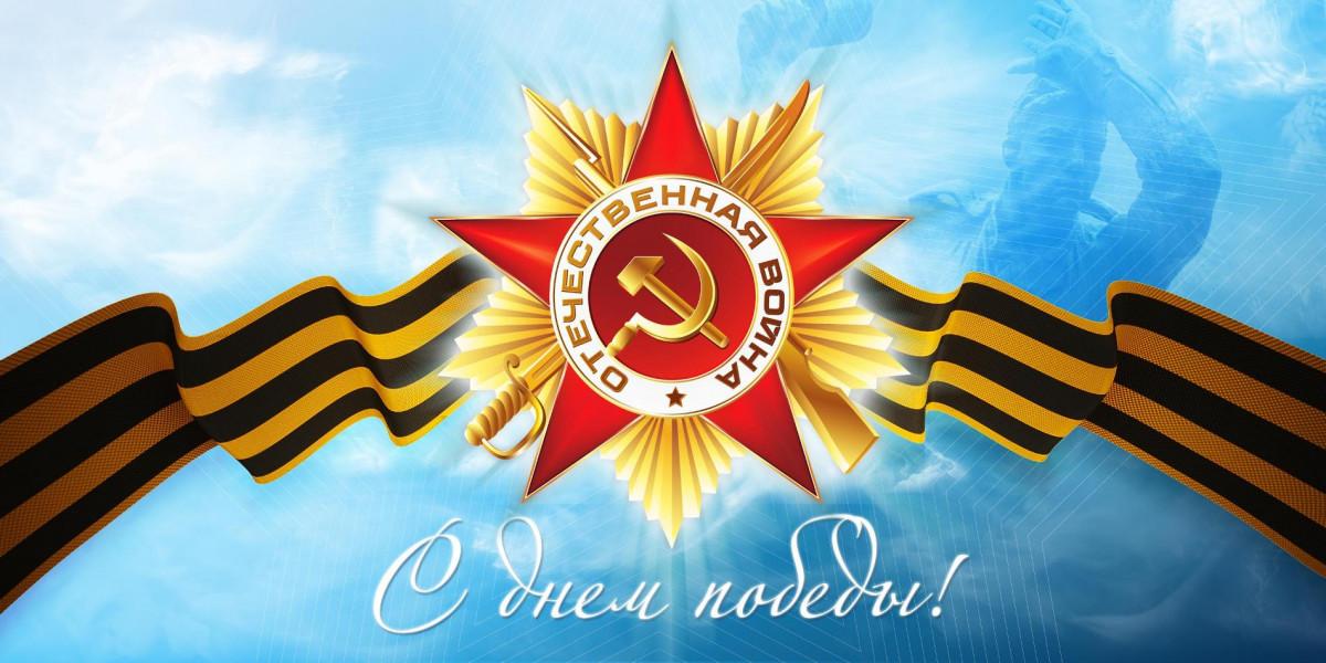 Руководители ЕАО поздравили жителей региона с Днём Победы