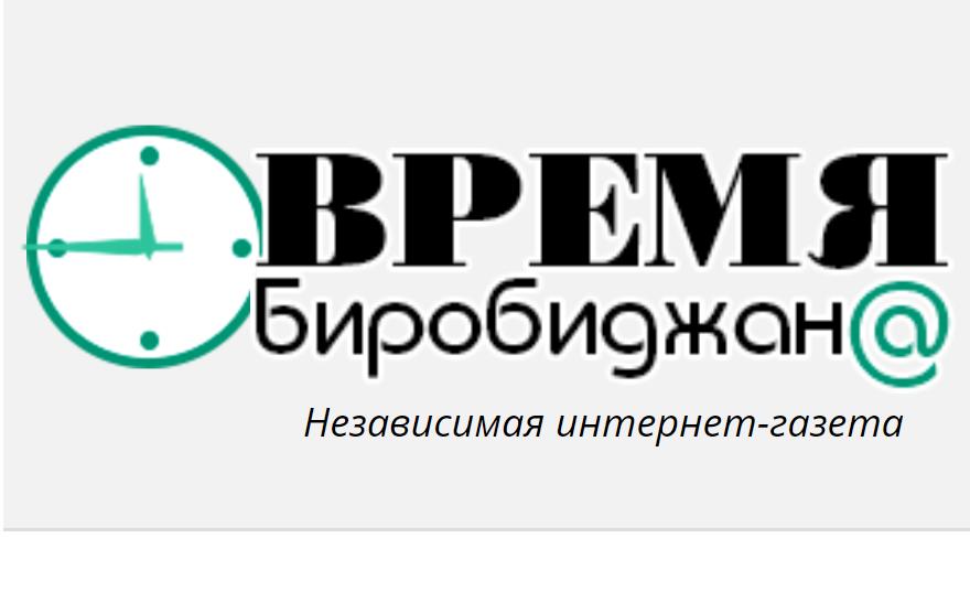 Интернет-газета «Время Биробиджана» не вышла вчера по техническим причинам