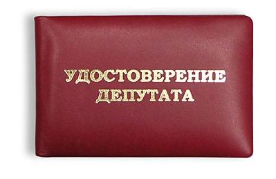 В ЕАО будут судить депутата за взятку