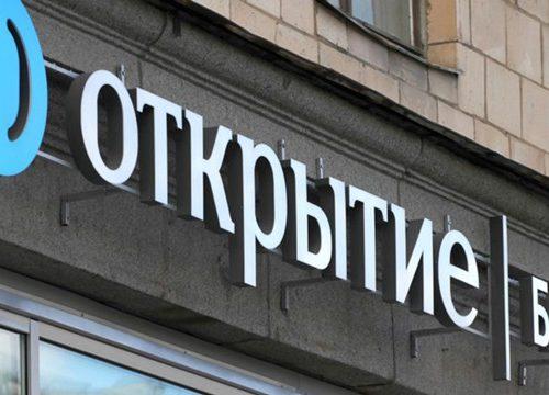 ЦБ объявил о санации банка «ФК Открытие»