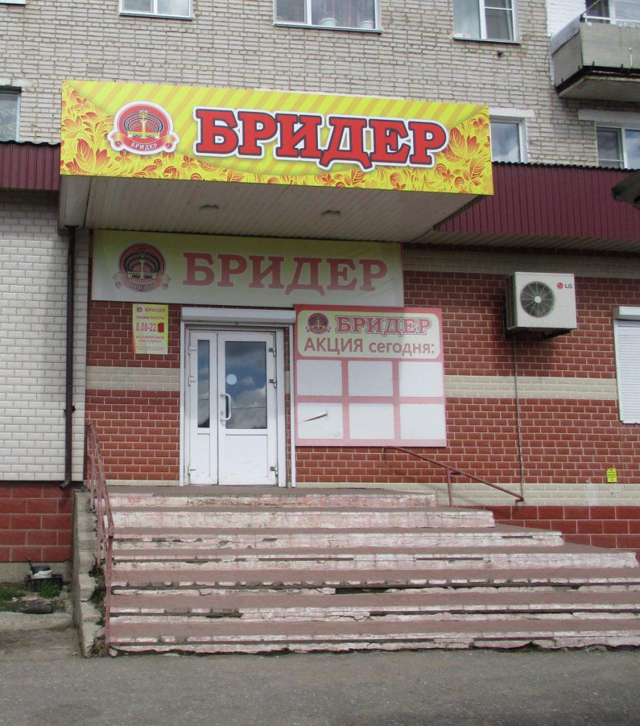 Бридер
