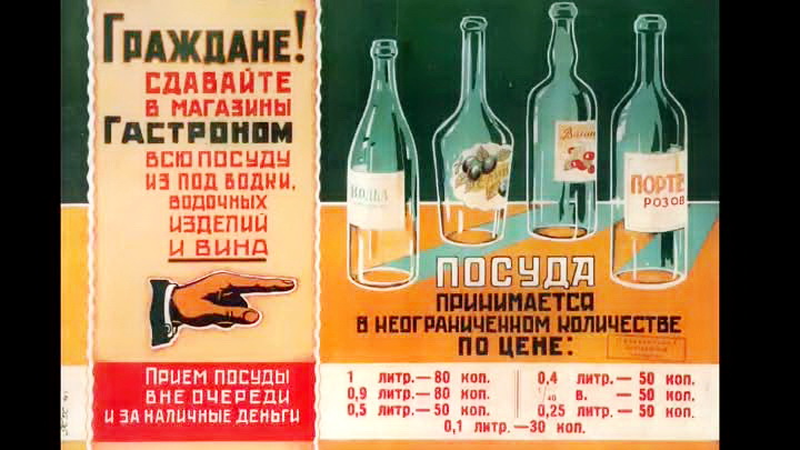 Массовая сдача стеклотары может вернуться в Россию
