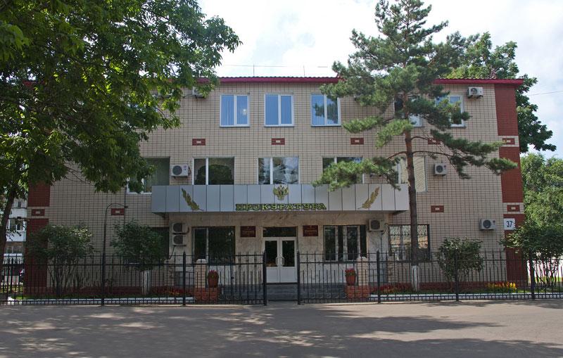 Прокуратура ЕАО объявила аукцион на покупку трёхкомнатной квартиры стоимостью 5 млн рублей