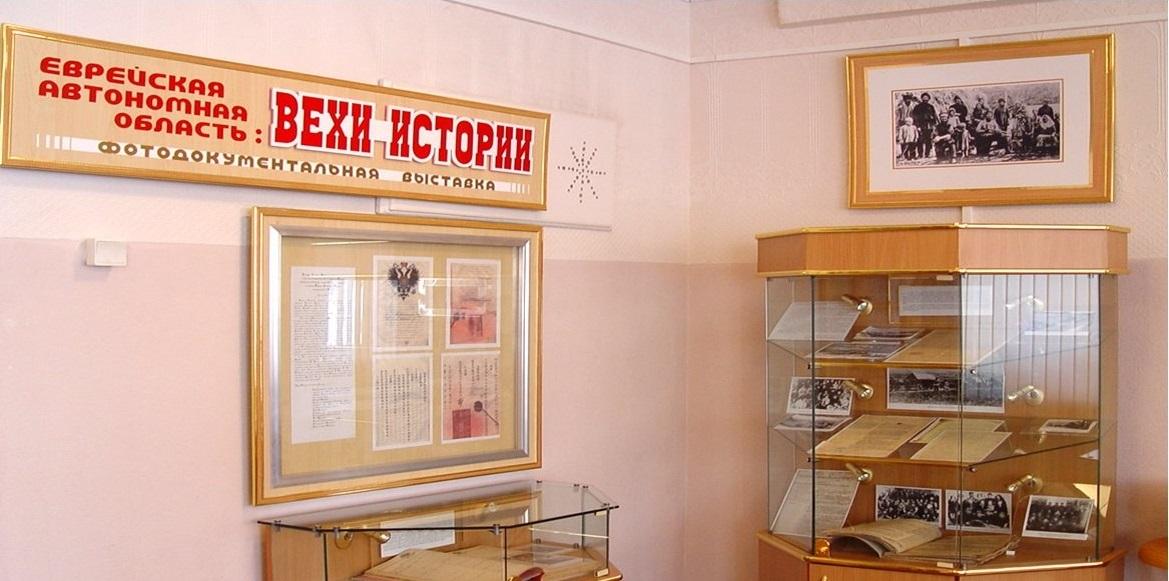 Фотодокументальную выставку «Еврейская автономная область: вехи истории» смогут посетить жители и гости Биробиджана