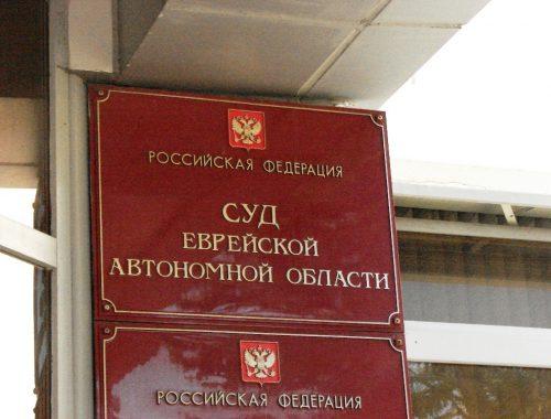 На должность председателя суда ЕАО рекомендован Виталий Старецкий