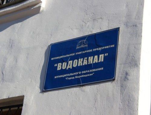 Правительство ЕАО задолжало «Водоканалу» свыше 11 млн рублей