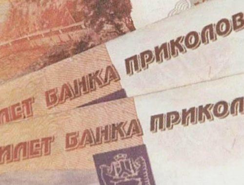 Купюрами «банка приколов» расплачивался биробиджанец за покупки