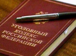 Под статью Уголовного кодекса попал бывший глава поселения в ЕАО