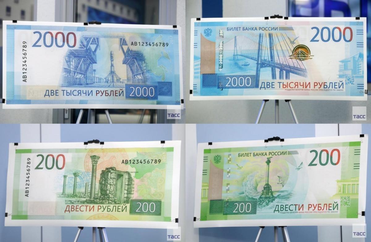 Новые банкноты РФ у перекупщиков выросли в два раза