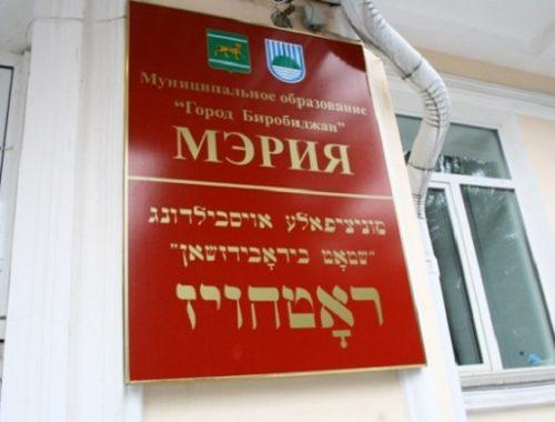 Городская власть приглашает биробиджанцев на информационную встречу