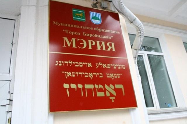 В мэрии Биробиджана из-за коронавируса временно отменены личные приемы граждан