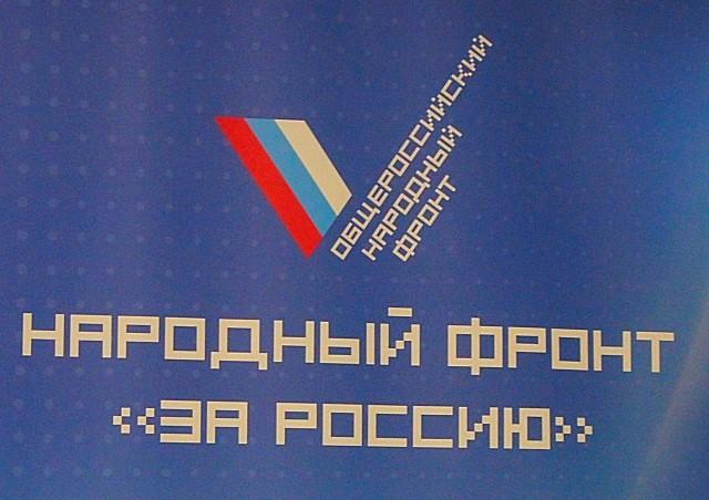 ОНФ подводит итоги пятилетней работы