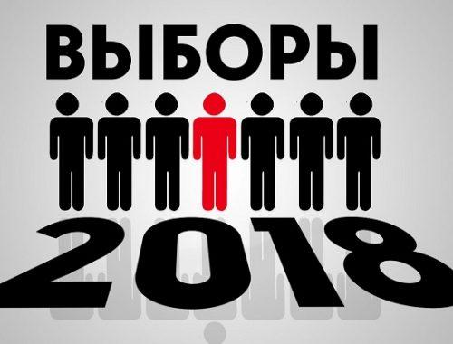 ЦИК завершил прием документов от кандидатов в президенты России