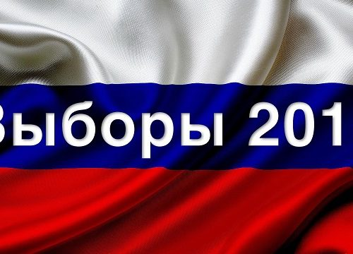 ВЦИОМ замерил предвыборное настроение россиян