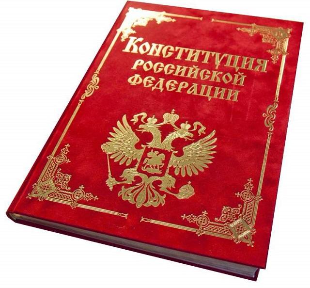 «Левада-центр»: число знающих о Дне Конституции сократилось до 66%