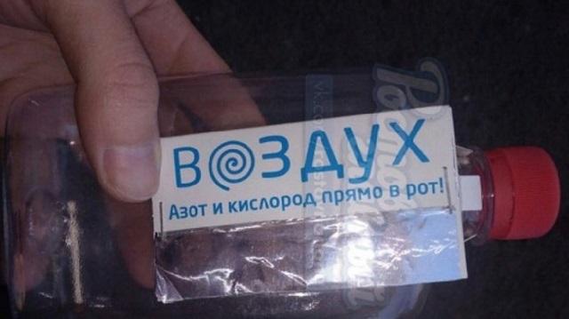 В Ростове начали торговать воздухом