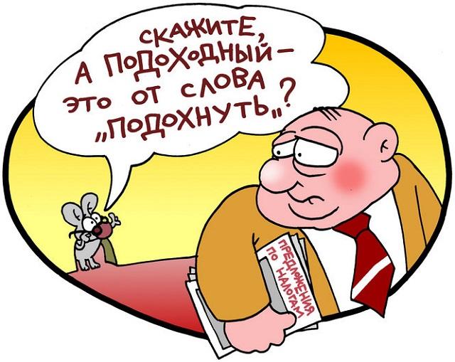 Население РФ хотят обложить новыми налогами