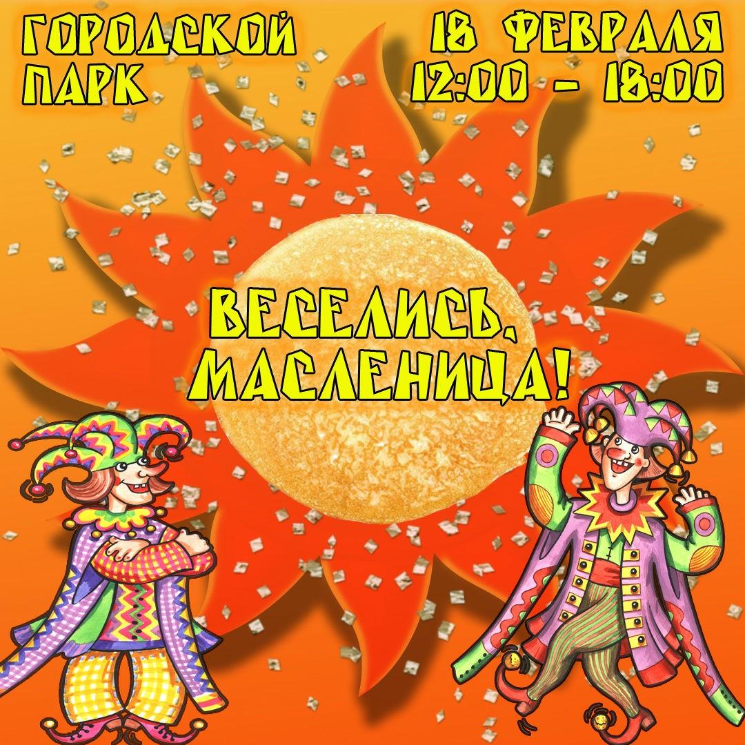 Веселись, Масленица! Жителей и гостей Биробиджана приглашают на проводы зимы