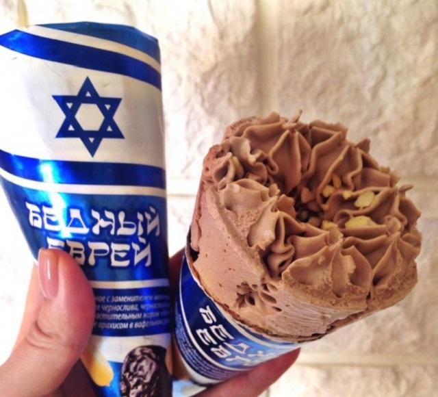 Мороженое «Бедный еврей» вызвало интерес у прокуратуры