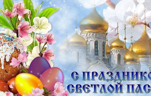 Пасхальное послание архиепископа Биробиджанского и Кульдурского Ефрема