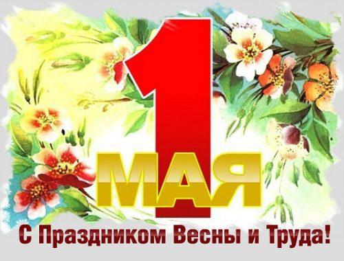 1 мая: история праздника