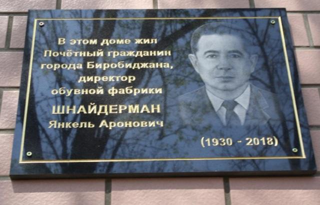 В Биробиджане открыли мемориальную доску Янкелю Шнайдерману